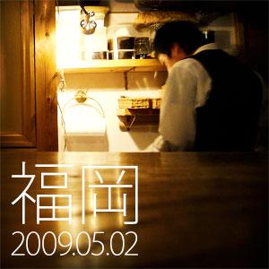 2009fukuoka300.jpg