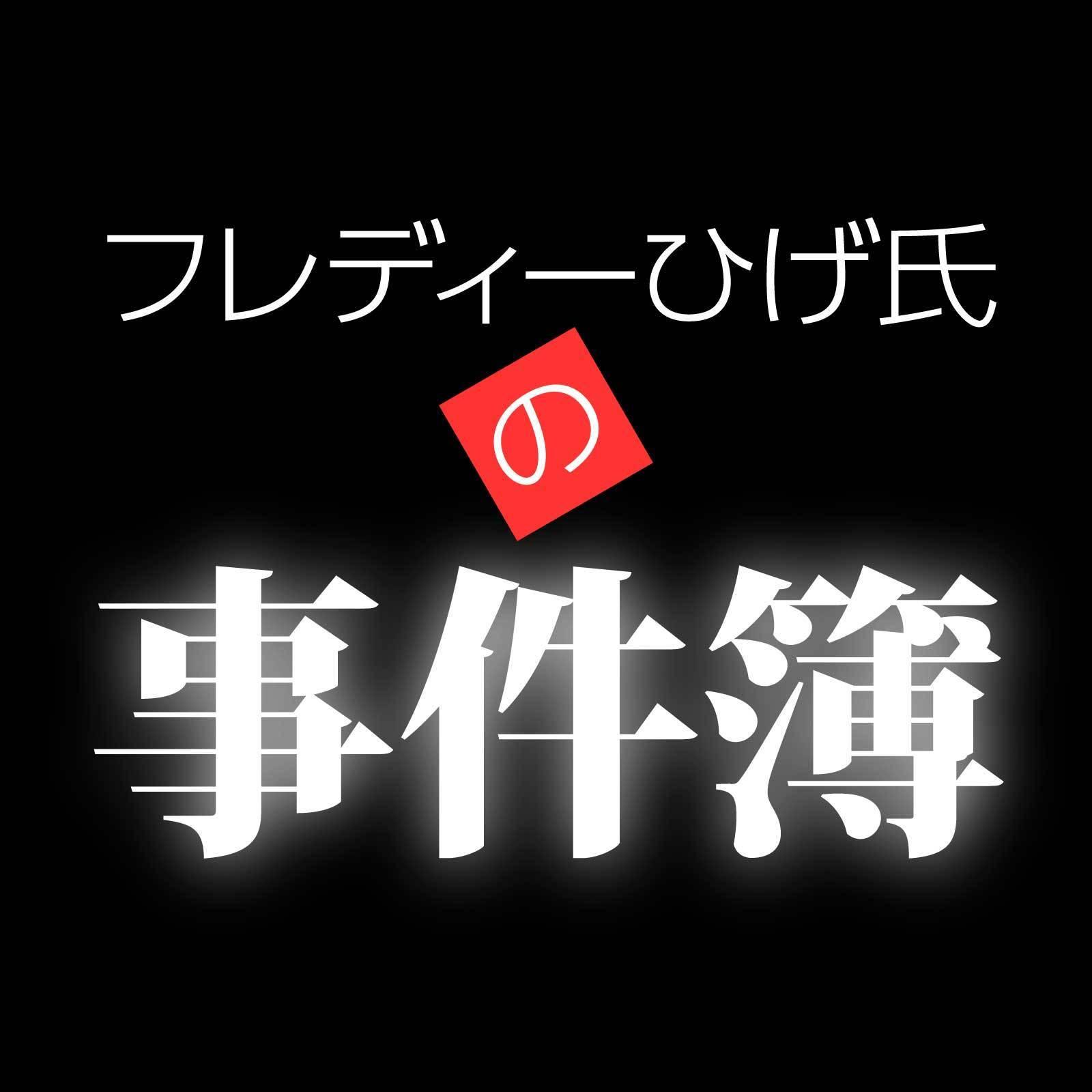 フレディーひげ氏の事件簿