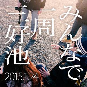 miyoshi300.jpg