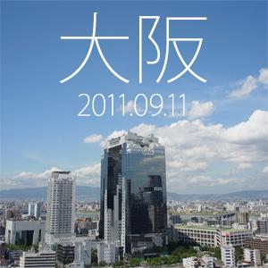 2011osaka300.jpg