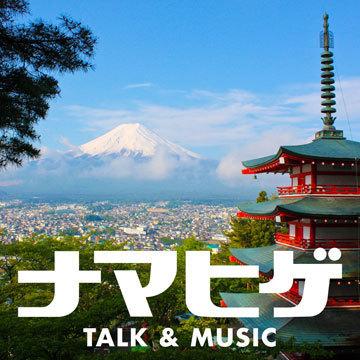 ナマヒゲ(富士と五重塔)360.jpg