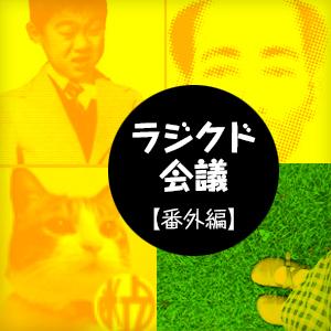 ラジクド会議【番外編】.jpg