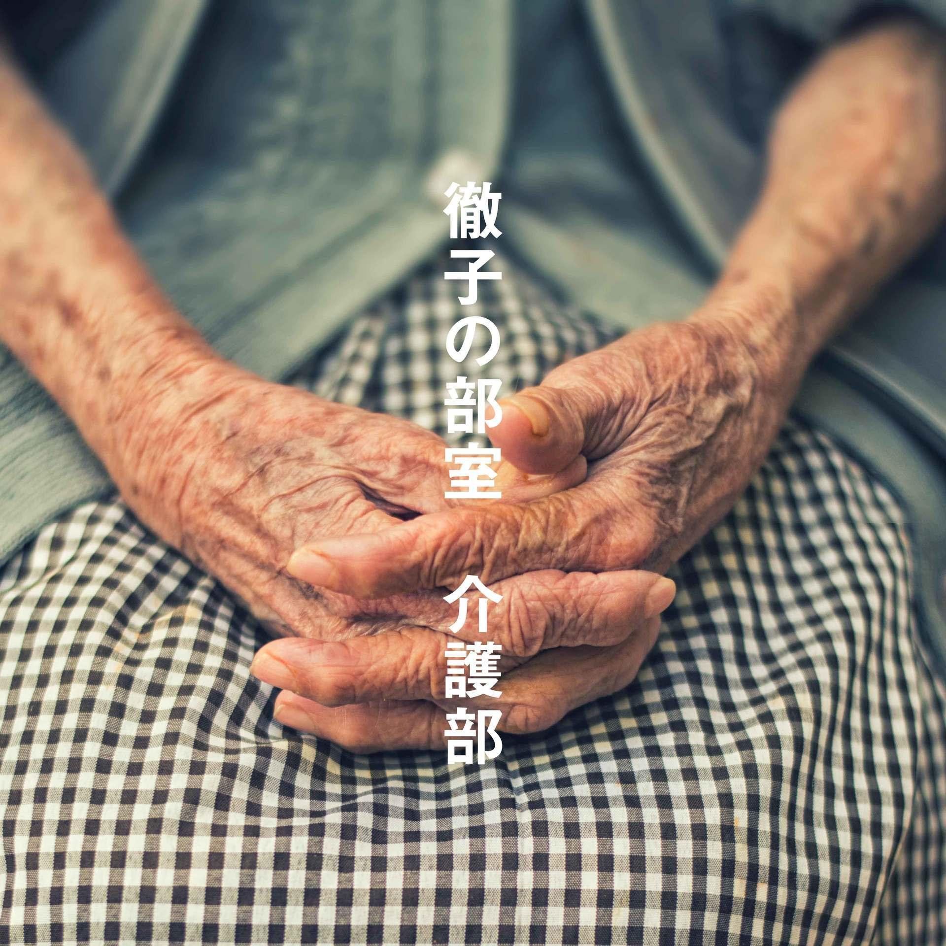 介護部カヴァーアート.jpg