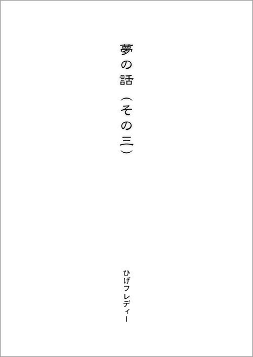 夢の話(その三)