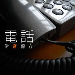 アートワーク/常音保存「電話」